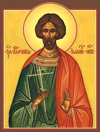 Иоанн Новый, Сочавский