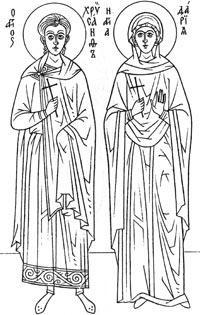святые мученики Хрисанф и Дария