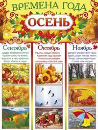 Времена года: осень