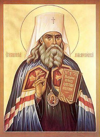 Иннокентий, митрополит Московский и Коломенский, просветитель Сибири и Америки