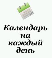 Календарь на каждый день